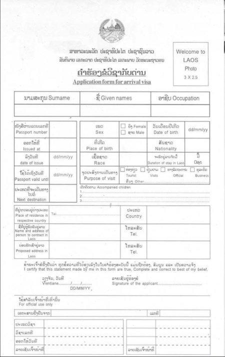 Solicitud de visado Laos